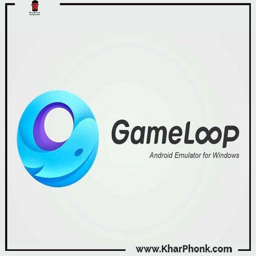 تحميل محاكي Game loop من الموقع الرسمي