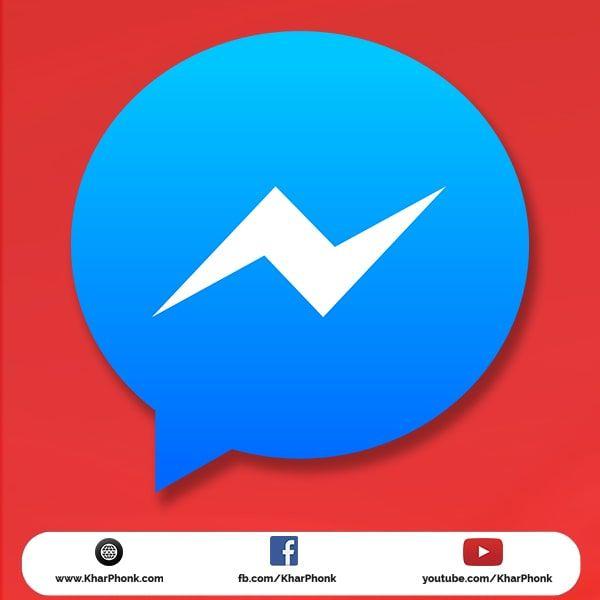 تطبيق Facebook Messenger برنامج شبيه بالواتس اب بدون رقم سهل الاستعمال 2021