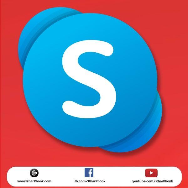 تطبيق Skype برنامج شبيه بالواتساب بدون رقم