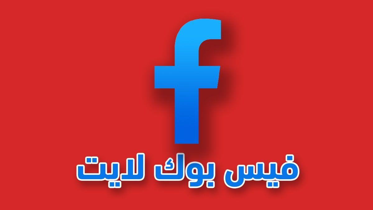 تنزيل فيس بوك لايت للاندرويد وطريقة تسجيل الدخول فيسبوك لايت
