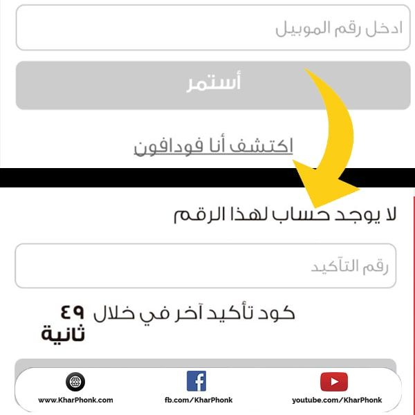 شرح تسجيل الدخول تطبيق انا فودافون