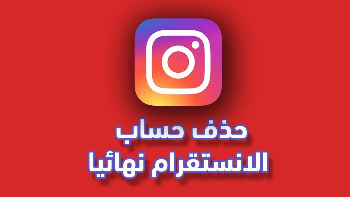 طريقة حذف حساب الانستقرام نهائيا للاندرويد و للايفون بالعربي من الجوال