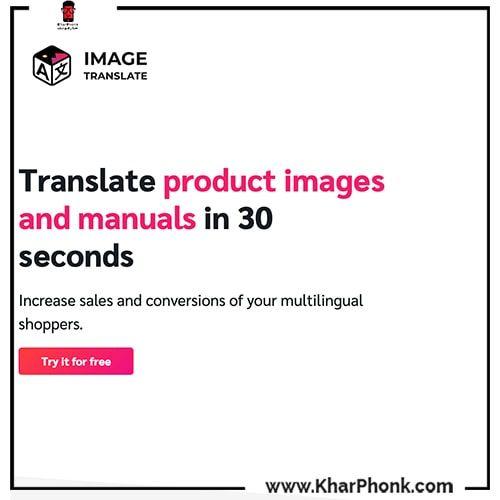برنامج ترجمة الصور إلى نصوص باستخدام موقع Image Translate