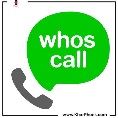 تطبيق Whoscall لمعرفة اسم المتصل ومكانه