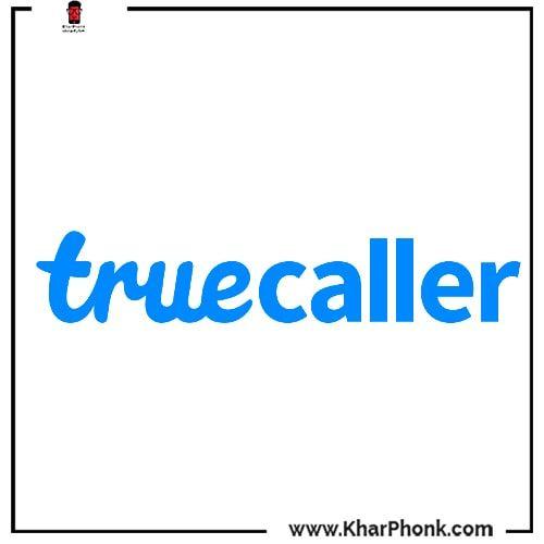 معرفة رقم المتصل تطبيق Truecaller