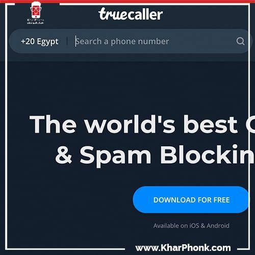 معرفة رقم المتصل موقع Truecaller