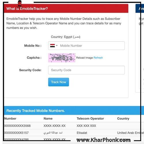 موقع Emobile Tracker لمعرفة اسم المتصل ومكانه