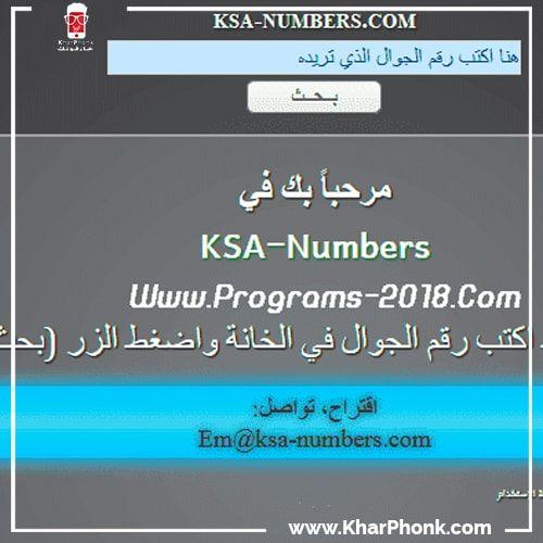موقع KSA Numbers - معرفة اسم المتصل السعودية