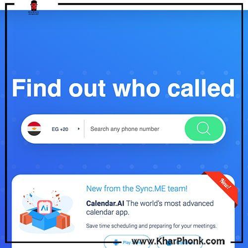 موقع Sync - معرفة رقم المتصل بدون برنامج