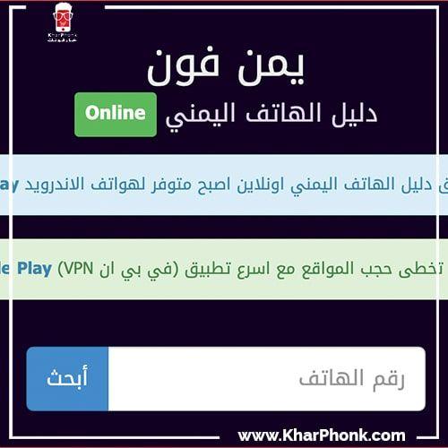موقع Yemenphone - معرفة اسم المتصل ومكانه اون لاين في اليمن
