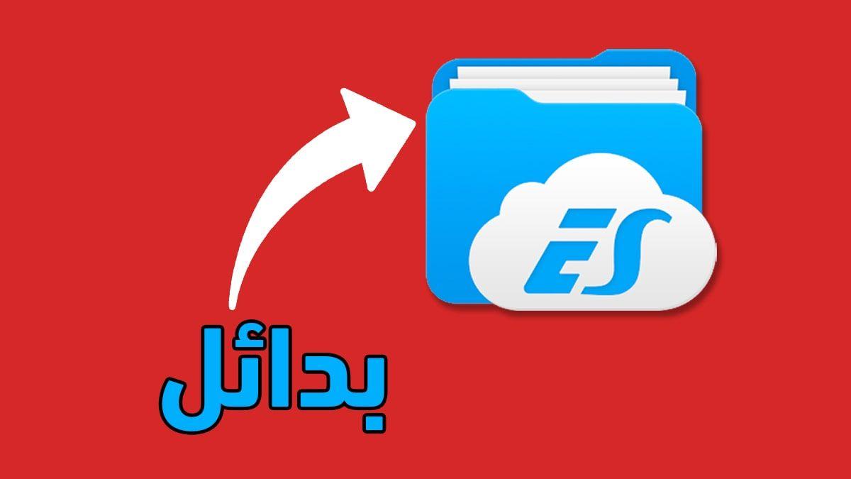 8 من أفضل التطبيقات البديلة لـ ES File Explorer