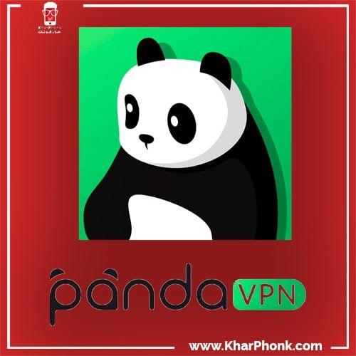 vpn مجاني وهو Panda VPN