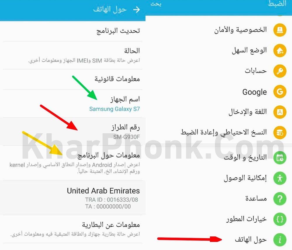 التعرف على معلومات الهاتف قبل تحميل روم عربي من موقع سمسونى
