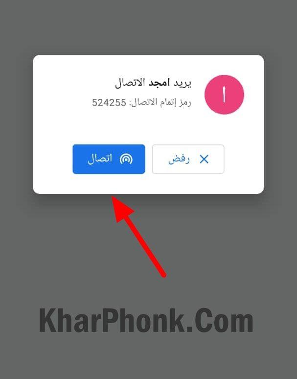 الموافقة على الاتصال في تطبيق جوجل files