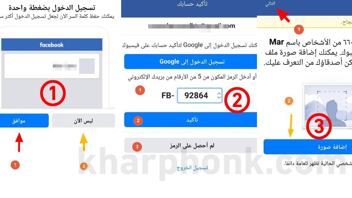 انشاء حساب فيس بوك لأول مرة
