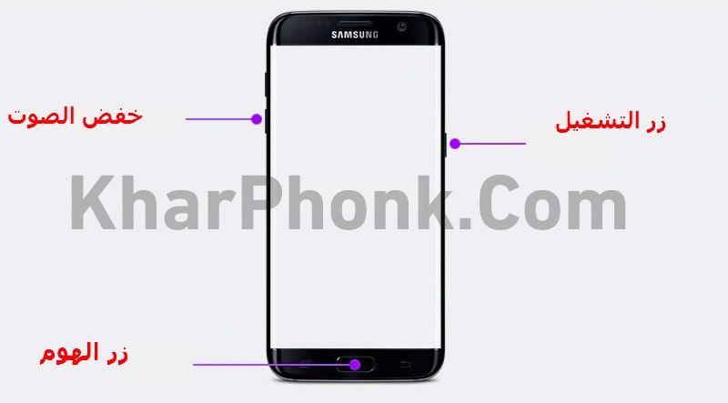إدخال الهاتف لوضع الداونلود للأجهزة التي تأتي برز الشاشة الرئيسية