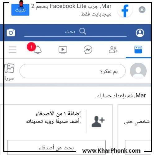 إذا كنت تشتكي من لا استطيع إنشاء حساب فيس بوك جديد إليك الشرح