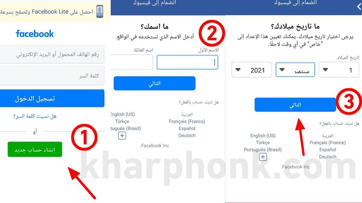 إنشاء حساب فيس بوك جديد علىهاتف الاندرويدمن خلال المتصفح