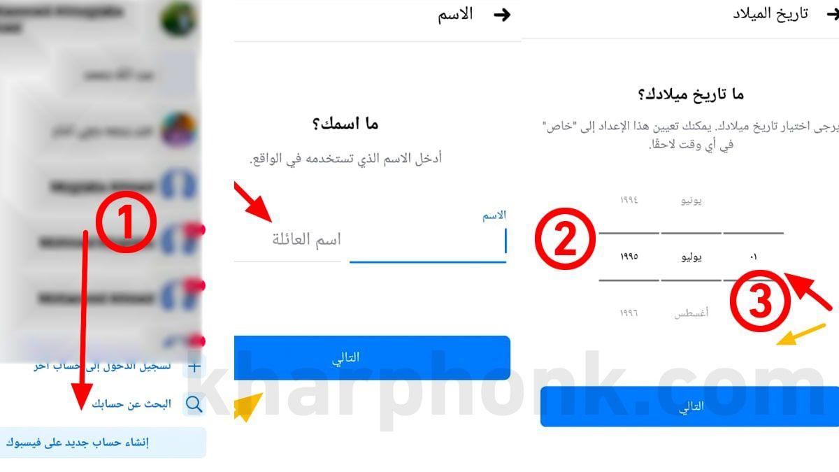 إنشاء حساب فيس بوك لأول مرة من خلال التطبيق