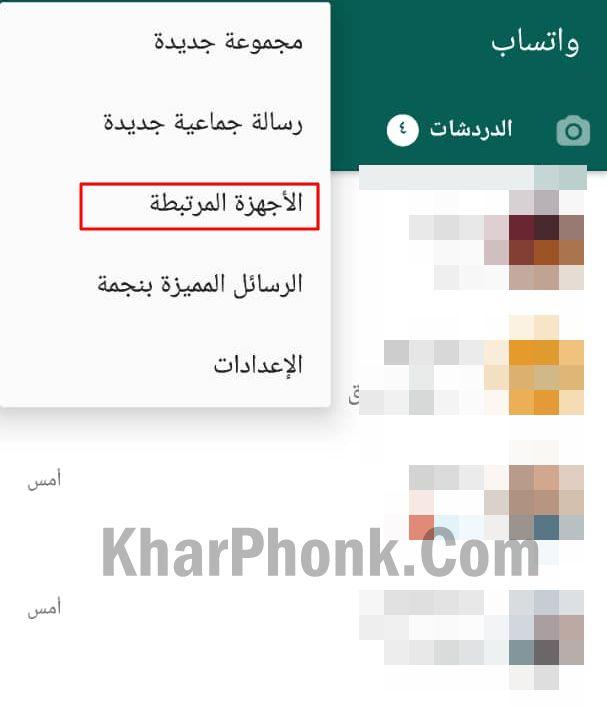 تحديد الأجهزة المرتبطة في واتساب ويب عند ظهور مشكلة تم طلب كود التسجيل الخاص برقم هاتفك في واتساب