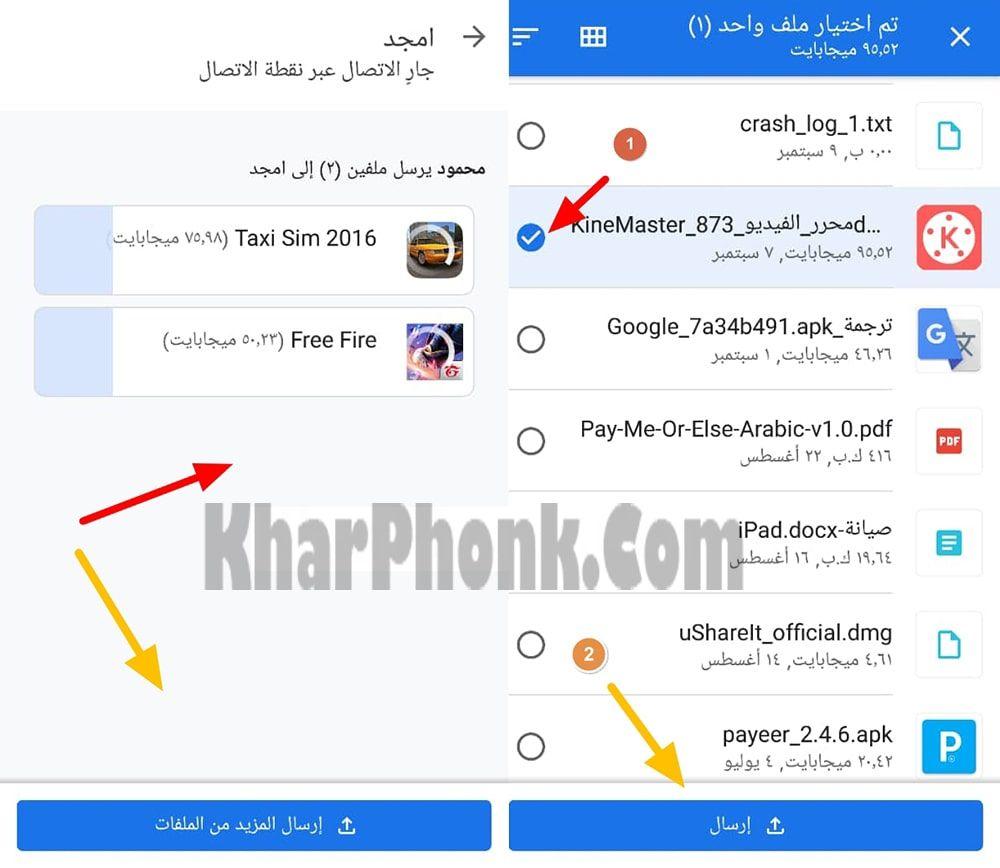 تحديد الملفات في تطبيق google files