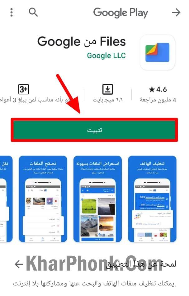 شرح تحميل برنامج google files لهواتف الاندرويد