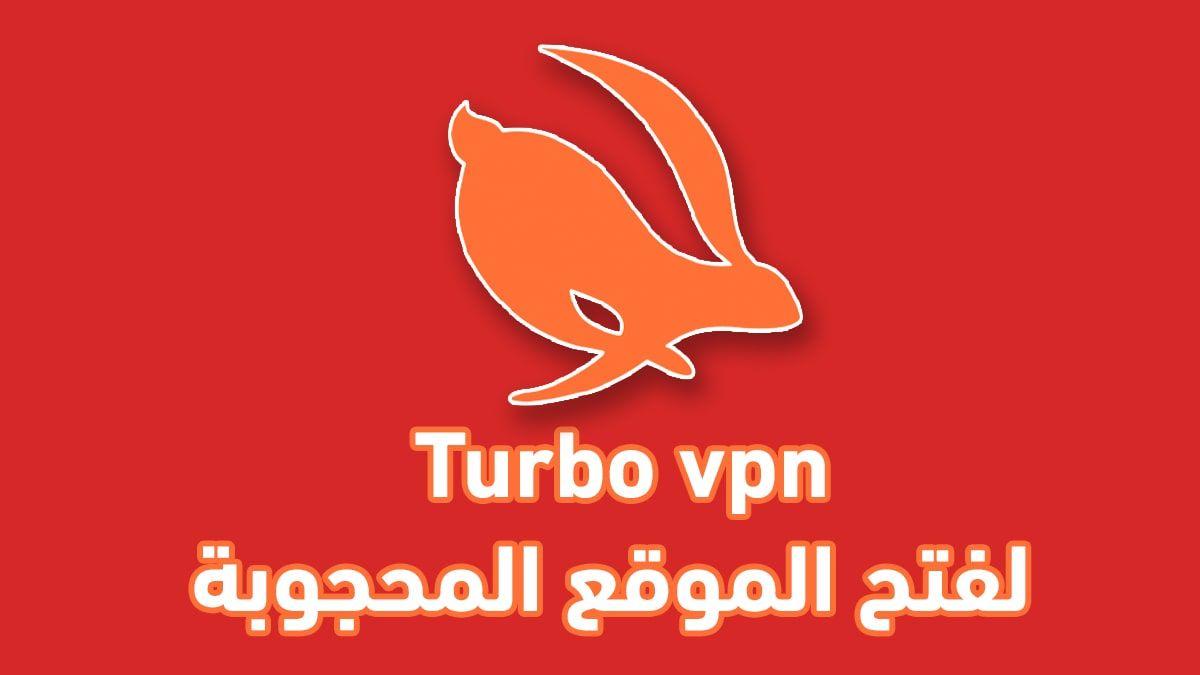 تحميل Turbo vpn تربو vpn لفتح الموقع المحجوبة