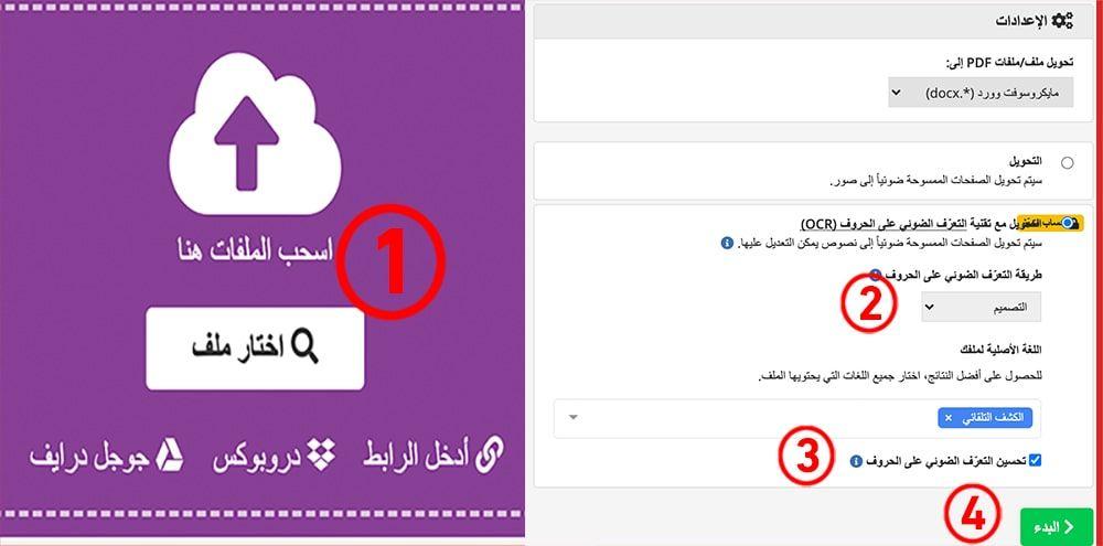 تحويل pdf الى word يدعم العربية بإستعمال موقع pdf2go