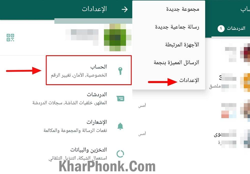 تفعيل ميزة التحقق بخطوتين لحل مشكلة تم طلب كود التسجيل الخاص برقم هاتفك في واتساب