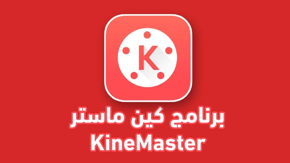 تنزيل برنامج كين ماستر 2021 وشرح kinemaster