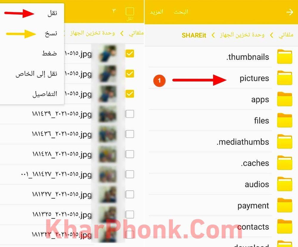 حفظ الملفات من shareit