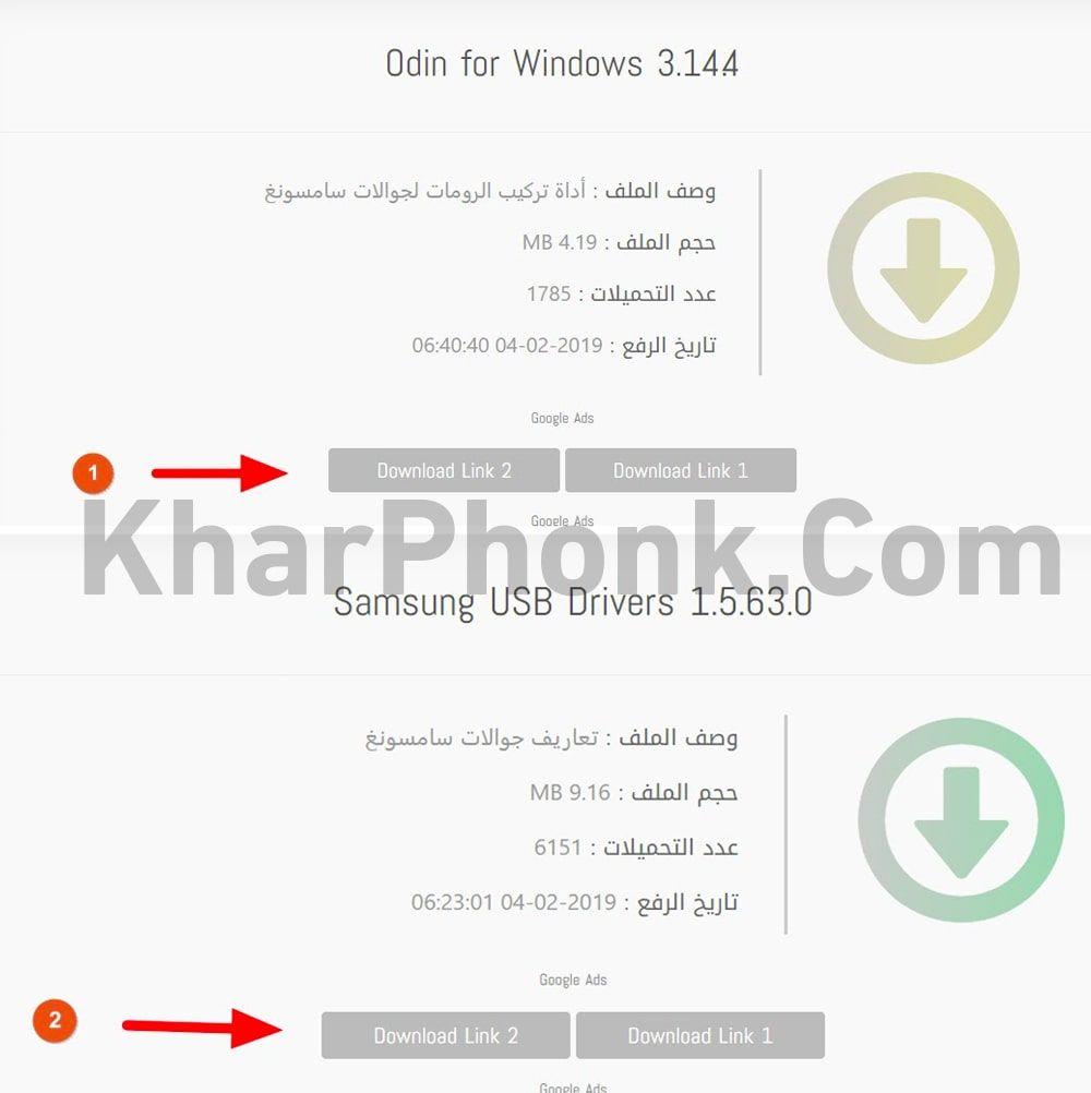 خطوات تحميل وتلفيش روم عربي او انجليزي من موقع samsony
