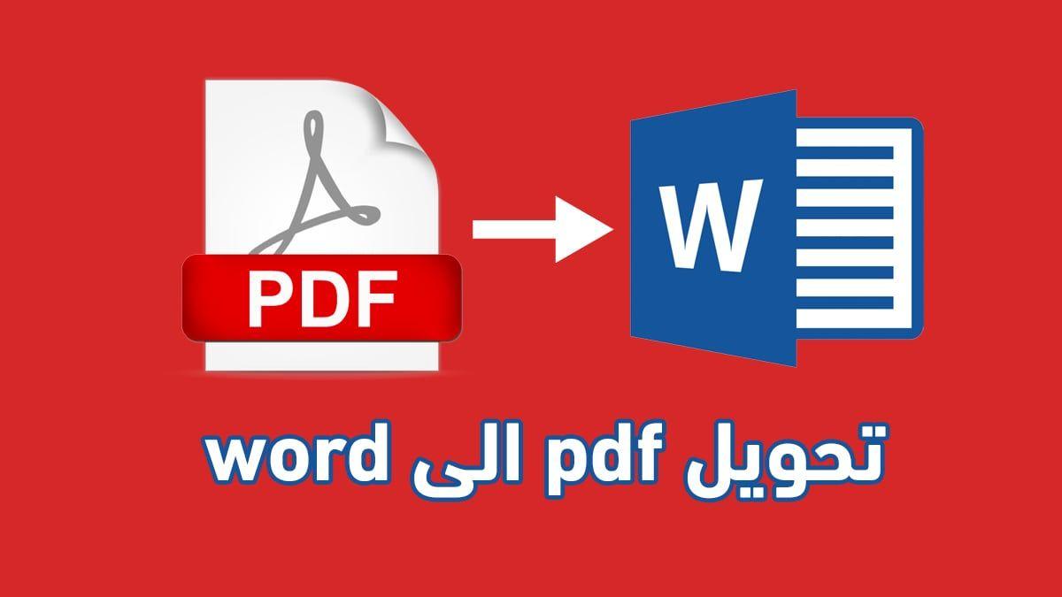 شرح تحويل pdf الى word مع الحفاظ على التنسيق يدعم العربية بنسبة 100