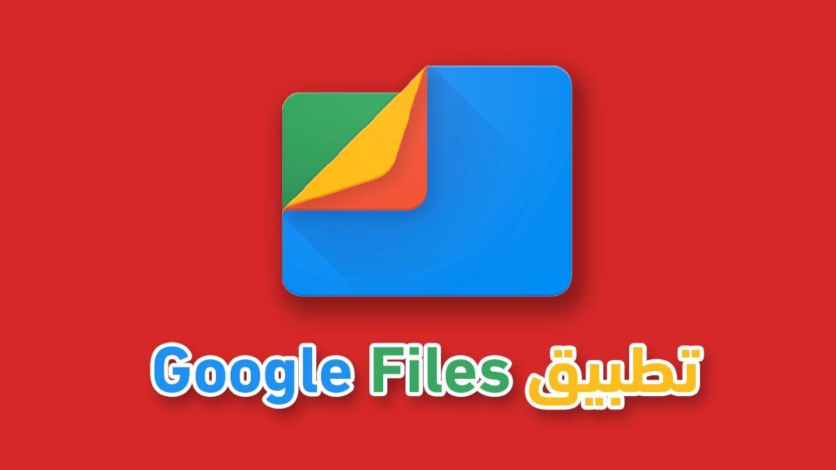 تطبيق Google Files لنقل الملفات بين الاجهزة بديل شير ات