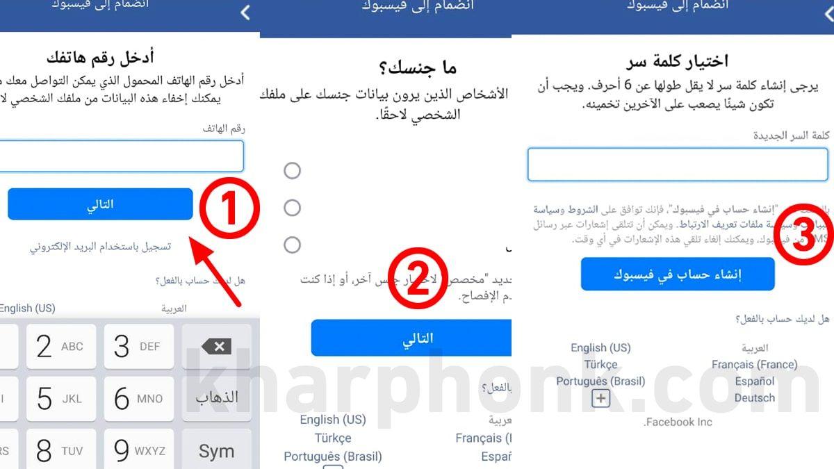 شرح عمل حساب فيس بوك
