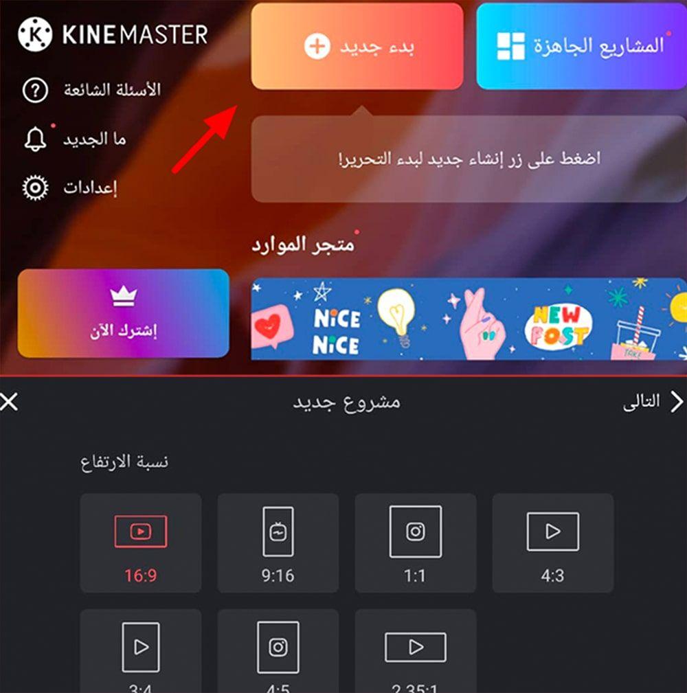طريقة البدء في تحرير الفيديوهات من خلال برنامج kine master