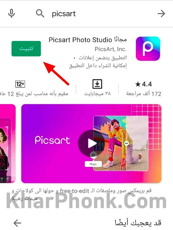 طريقة تحميل تطبيق بيكس ارت picsart للاندرويد