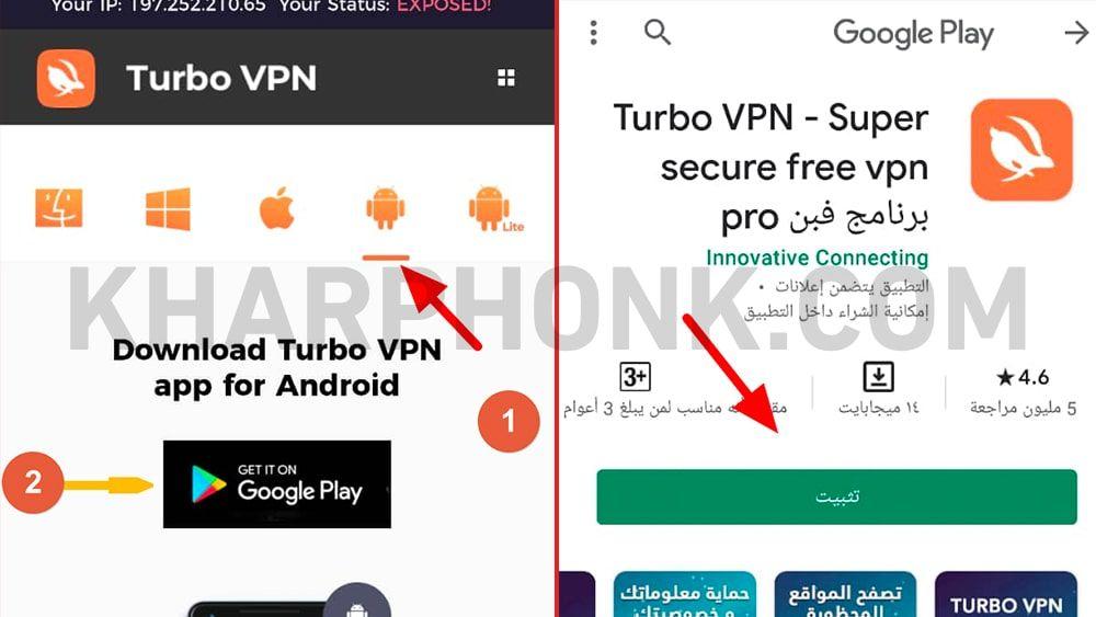طريقة تحميل Turbo vpn للاندرويد 2021