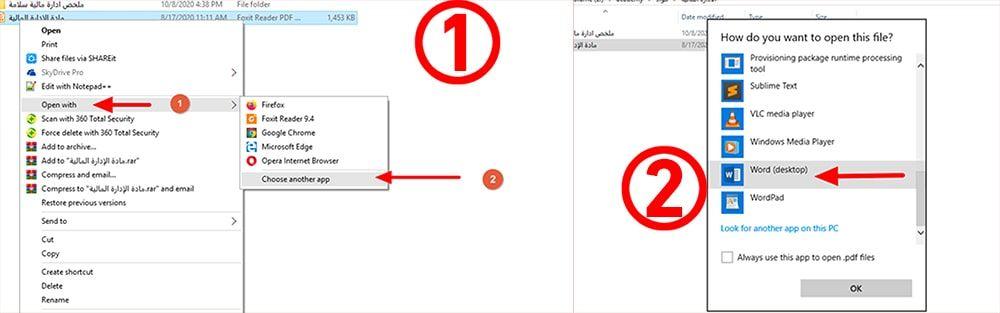 طريقة تحويل pdf إلى word من خلال مايكروسوفت وورد