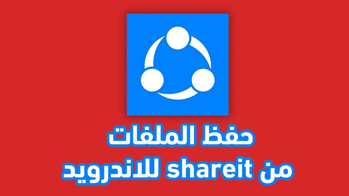 طريقة حفظ الملفات من shareit للاندرويد