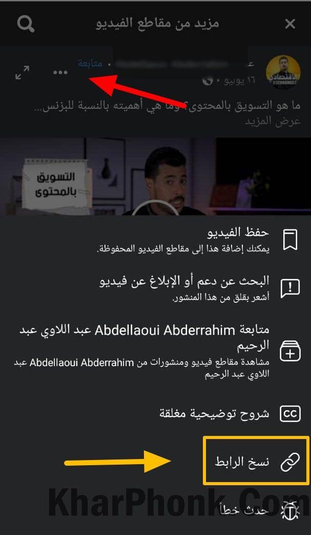 تحميل فيديو من فيسبوك