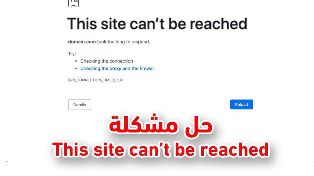 حل مشكلة This site can't be reached لا يمكن الوصول إلى موقع الويب هذا